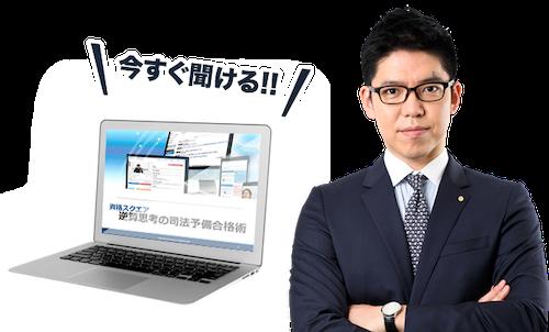 資格スクエア 予備試験講座説明会