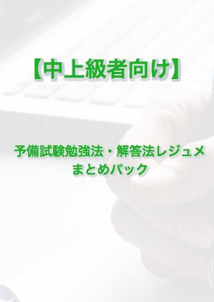 【中上級者向け】予備試験勉強法・解答法レジュメまとめパック
