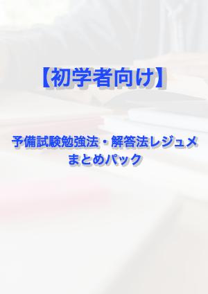 【初学者向け】予備試験勉強法・解答法レジュメまとめパック