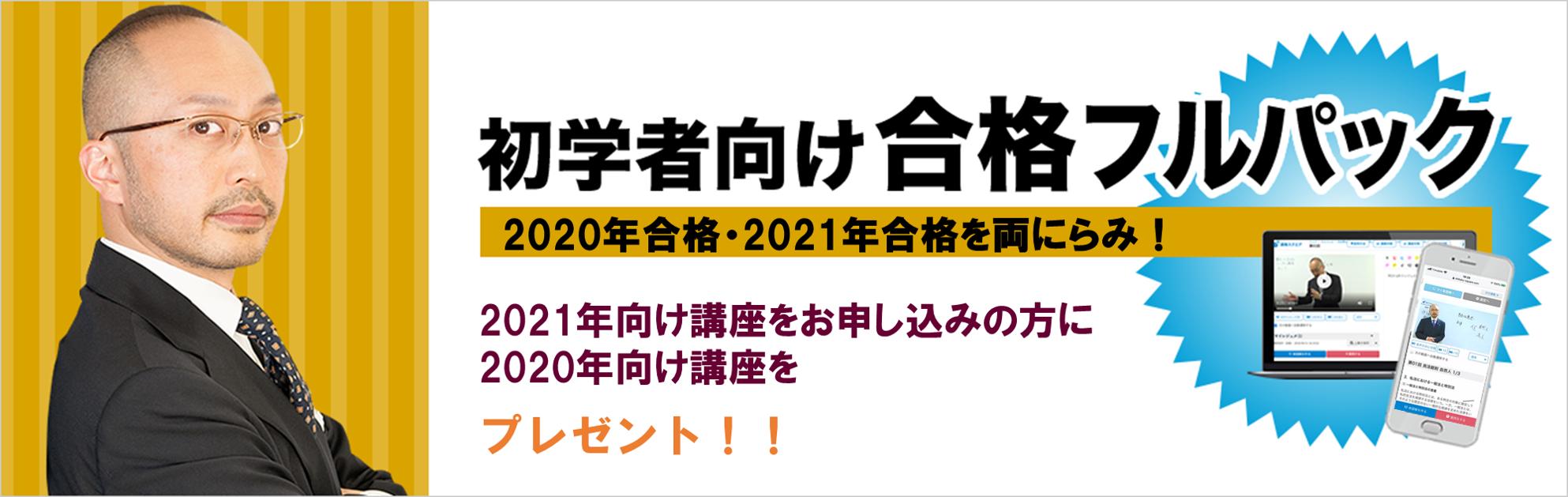 2021初学者向け