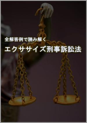 全解答例で読み解くエクササイズ刑事訴訟法