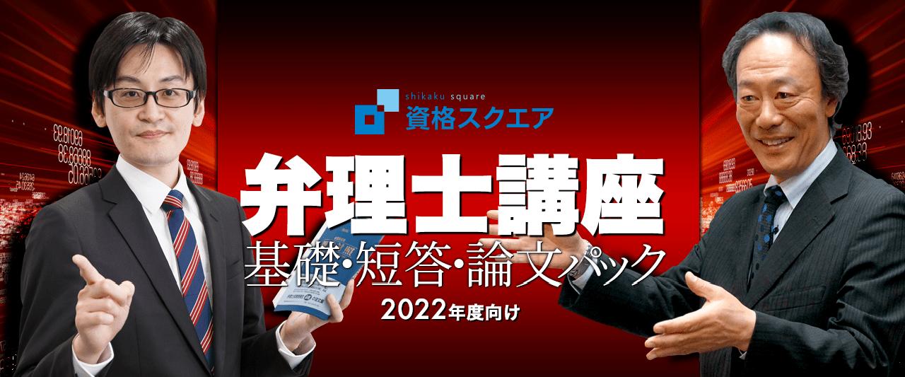 2022パックプラン割引