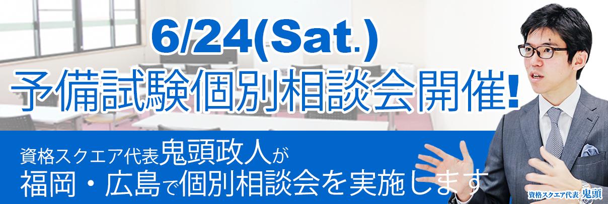 福岡・広島個別勉強法相談会