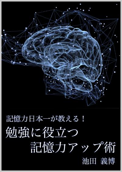 記憶力日本一が教える!勉強に役立つ記憶力アップ術