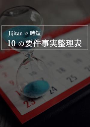 jijitanで時短!10の要件事実整理表