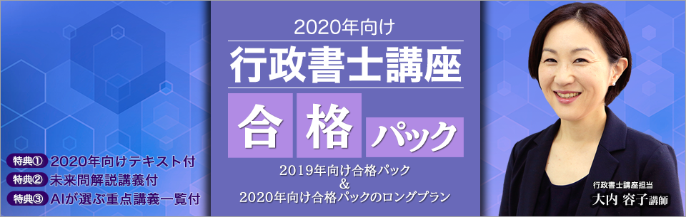 2020年度行政書士合格パック