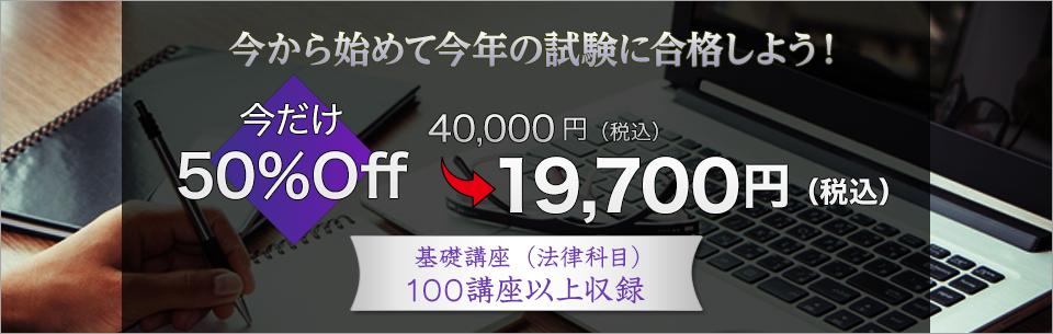 基礎講座(法律科目)50%OFF!