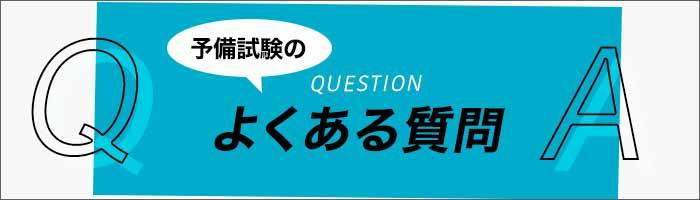 司法試験予備試験 よくある質問