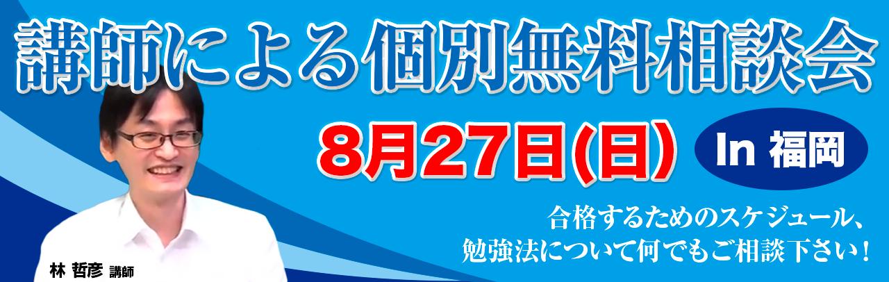 8月27日東京イベント