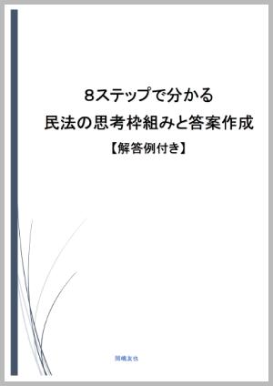 8ステップで分かる民法の思考枠組みと答案作成【解答例付き】