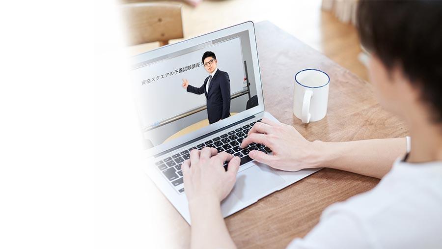 資格スクエア 予備試験説明会 【無料】