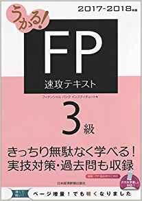 うかる!FP3級速攻テキスト〈2017-2018年版〉