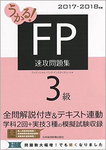 うかる!FP3級速攻問題集〈2017-2018年版〉