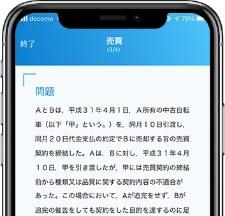 短答問題集アプリ