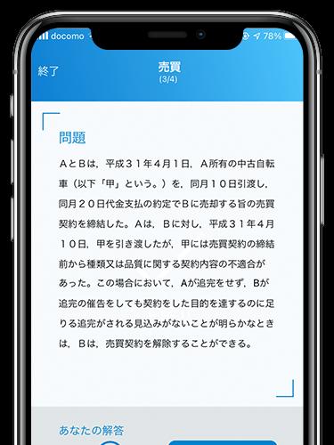 資格スクエアアプリ