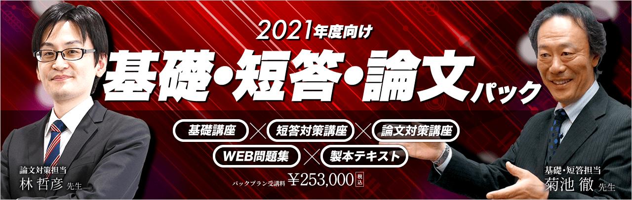 2021パックプラン割引