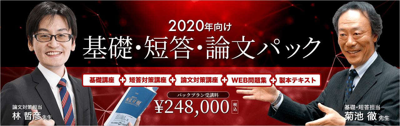 2020パックプラン