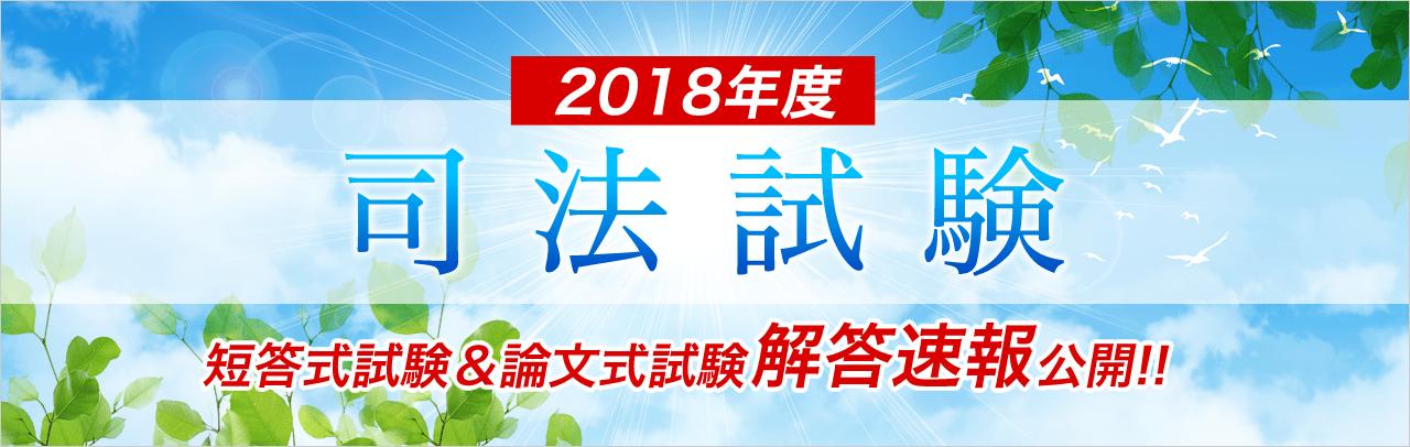 2018年司法試験解答速報