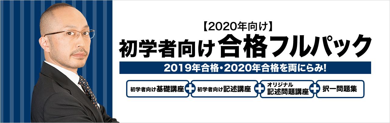 【2020年向け】初学者向け合格パック
