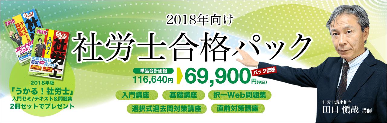 【2018年向け社労士合格パック】
