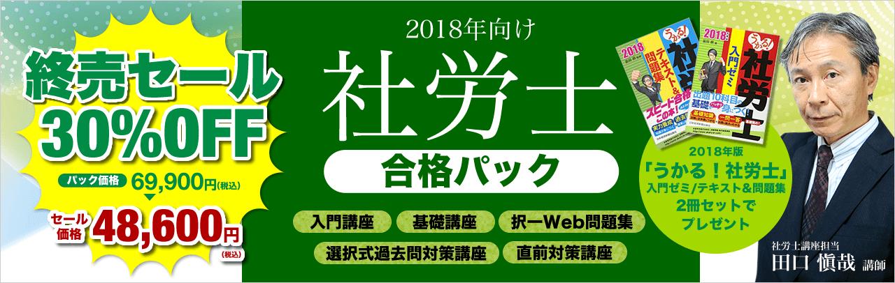 【2018年向け】社労士合格パック終売セール