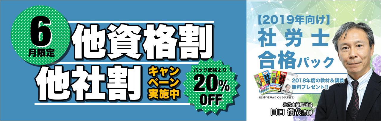 【2019年向け社労士合格パック】