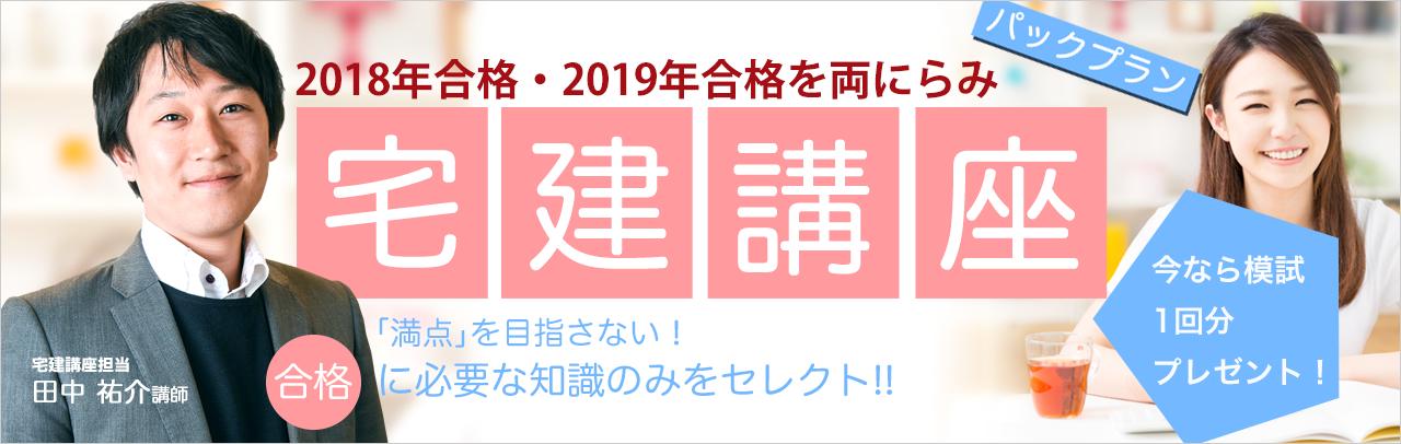 2019年向け宅建プラン