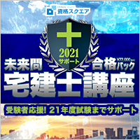 宅建2020未来問合格パック【2021年サポート】を提供開始!!