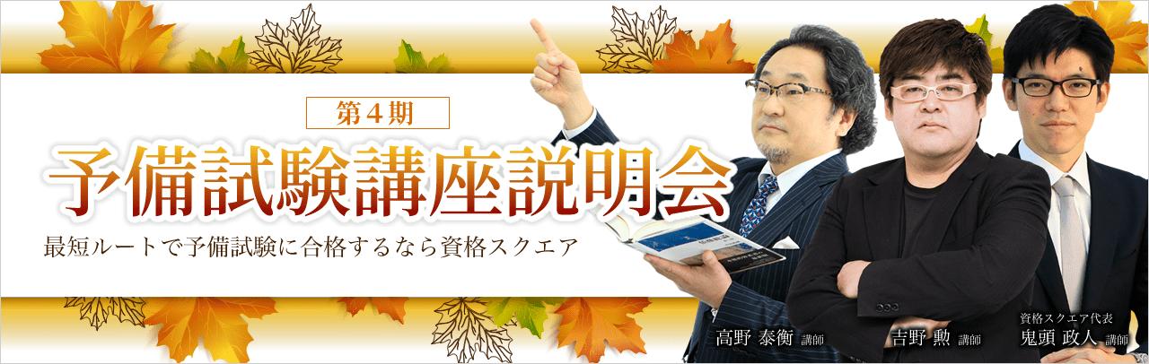 資格スクエア予備試験講座説明会
