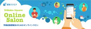 予備試験オンラインコミュニティ