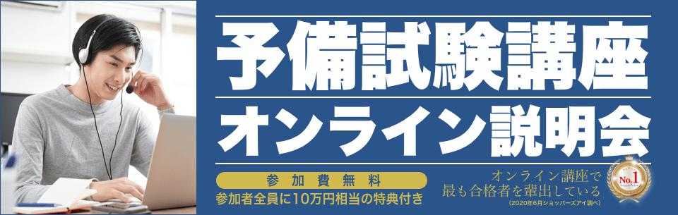 予備試験講座オンライン説明会