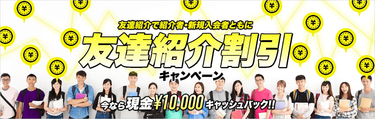 友達紹介割引キャンペーン