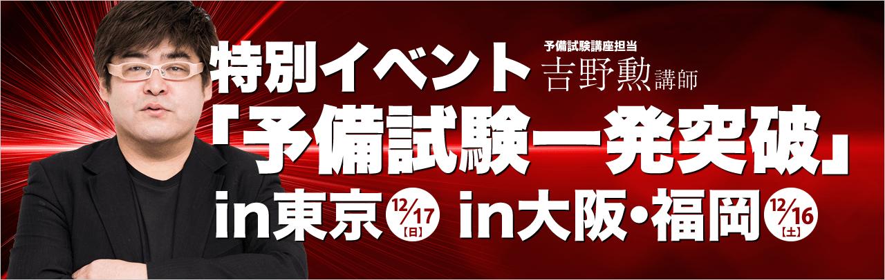 吉野講師の特別イベント
