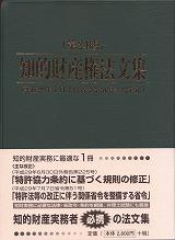 弁理士試験 勉強 勉強法 教材 知的財産権法文集