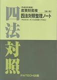 弁理士試験 勉強 勉強法 教材 四法対照法文集