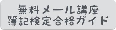 無料メール講座 簿記検定合格ガイド