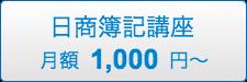 資格スクエア日商簿記検定3級講座 月額1,000円