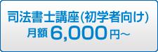 資格スクエア司法書士試験講座 月額6,000円