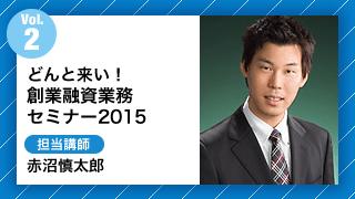 Vol2.どんと来い!創業融資業務セミナー2015 担当講師:赤沼慎太郎