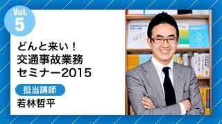 Vol5.どんと来い!交通事故業務セミナー2015 担当講師:若林哲平