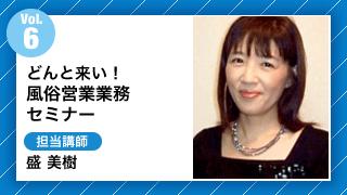 Vol6.どんと来い!風俗営業業務セミナー 担当講師:盛 美樹