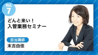 Vol7.どんと来い!入管業務セミナー 担当講師:末吉由佳