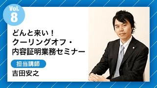 Vol8.どんと来い!クーリングオフ・内容証明業務セミナー 担当講師:吉田安之