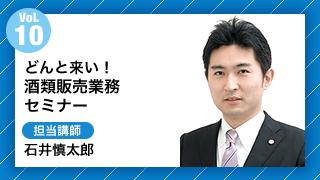 Vol10.どんと来い!酒類販売業務セミナー 担当講師:石井慎太郎