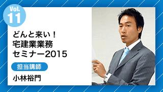 Vol11.どんと来い!宅建業業務セミナー2015 担当講師:小林裕門