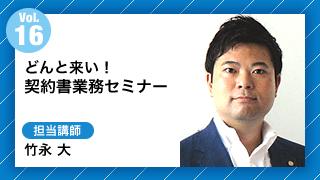 Vol16.どんと来い!契約書業務セミナー 担当講師:竹永大