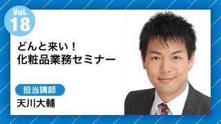 Vol18.どんと来い!化粧品業務セミナー 担当講師:天川大輔