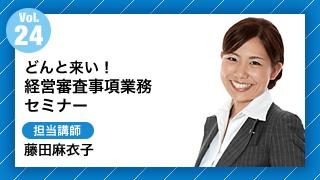 Vol24.どんと来い!経営審査事項業務セミナー 担当講師:藤田麻衣子