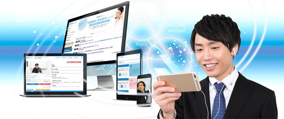 オンライン学習サービス