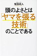 頭のよさとは「ヤマを張る技術」のことである KADOKAWA/中経出版